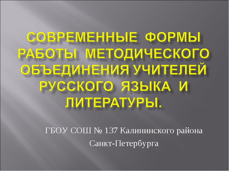 ГБОУ СОШ № 137 Калининского района Санкт-Петербурга