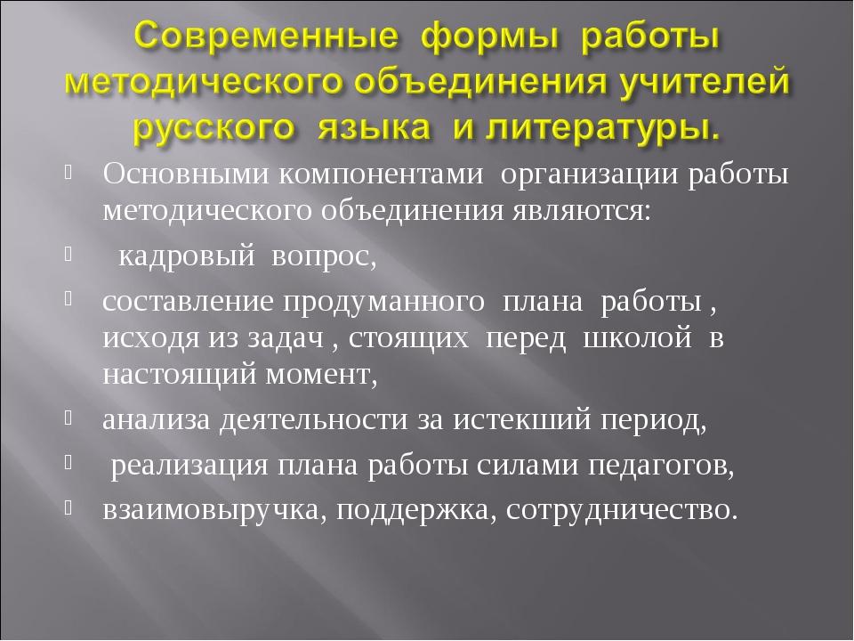 Основными компонентами организации работы методического объединения являются:...