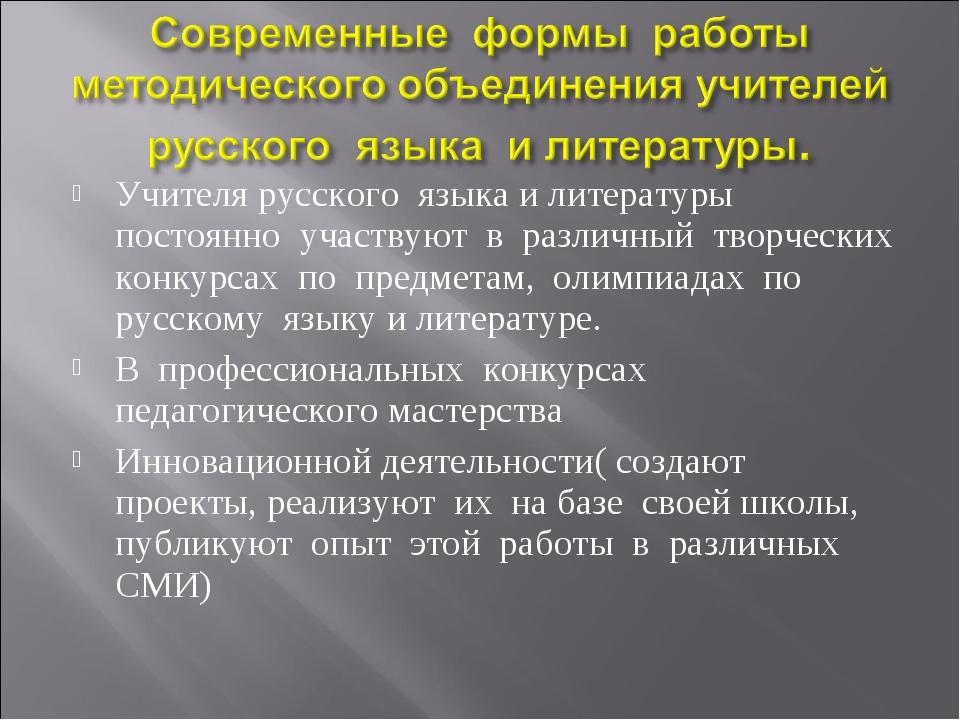 Учителя русского языка и литературы постоянно участвуют в различный творчески...