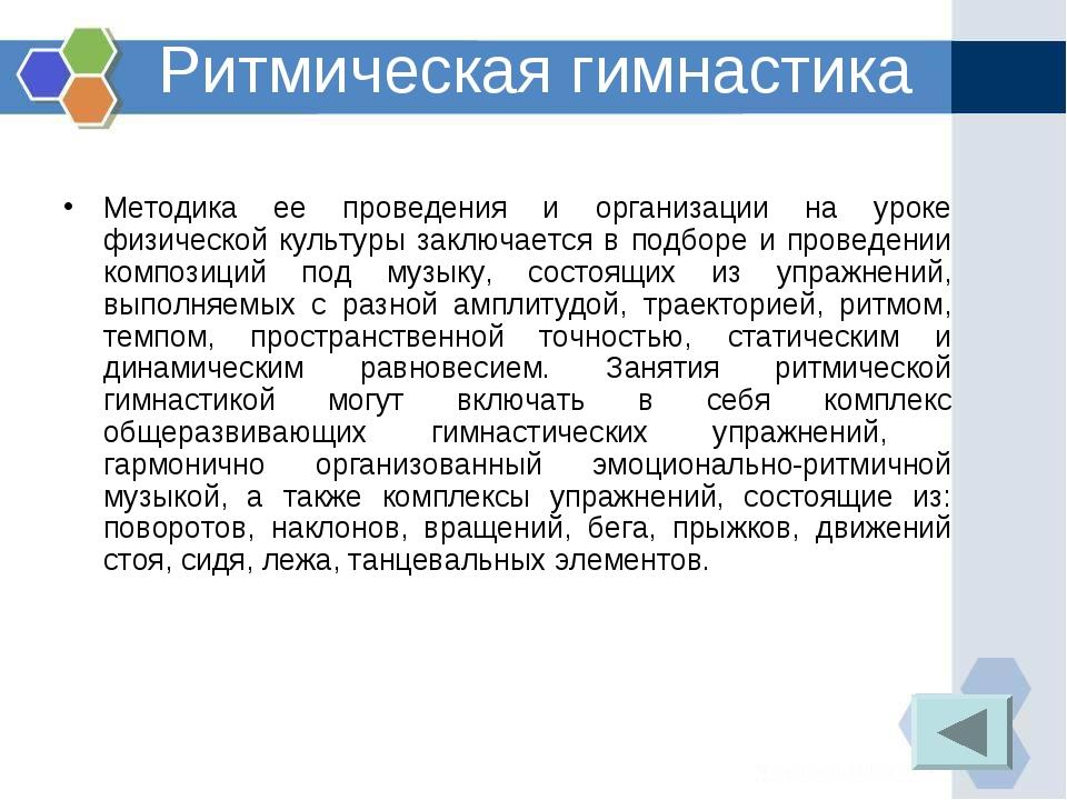 Ритмическая гимнастика Методика ее проведения и организации на уроке физическ...