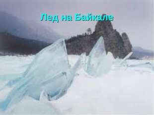 Лед на Байкале