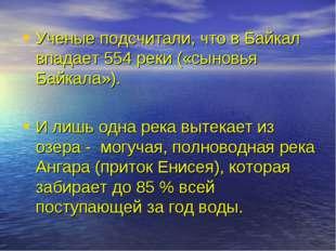 Ученые подсчитали, что в Байкал впадает 554 реки («сыновья Байкала»). И лишь