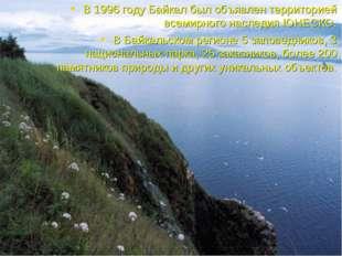 В 1996 году Байкал был объявлен территорией всемирного наследия ЮНЕСКО. В Бай