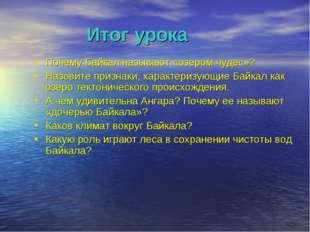 Итог урока Почему Байкал называют «озером чудес»? Назовите признаки, характер