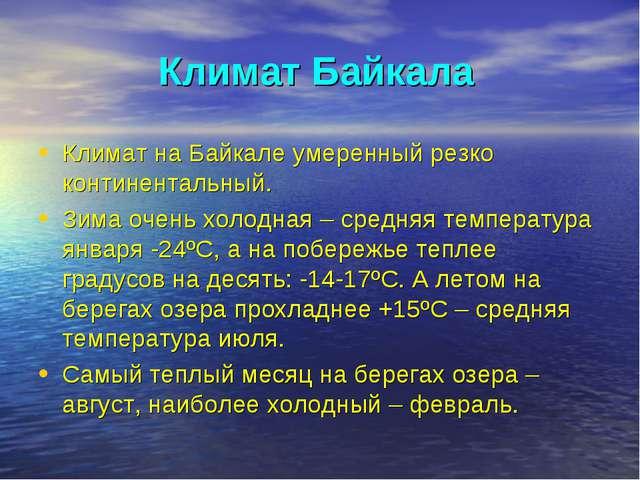 Климат Байкала Климат на Байкале умеренный резко континентальный. Зима очень...