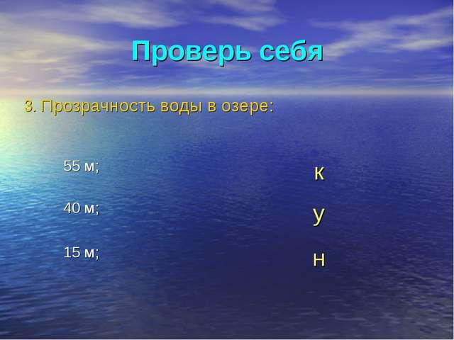 Проверь себя 3. Прозрачность воды в озере: 55 м;к 40 м;у 15 м;н