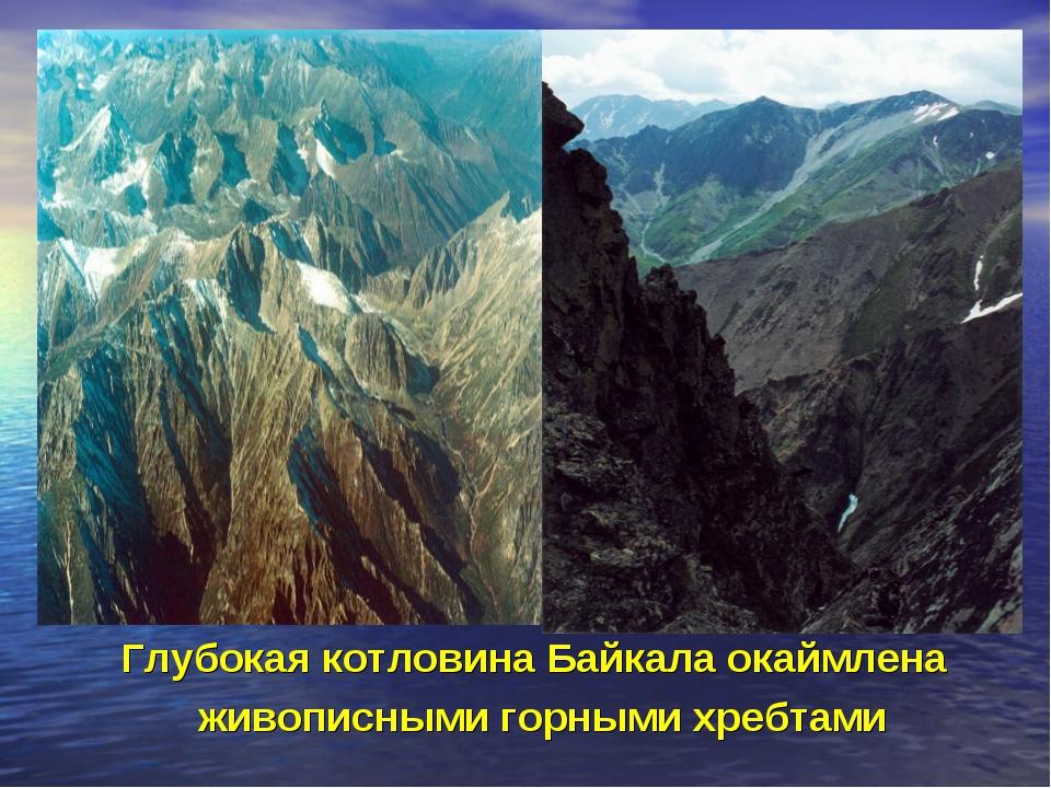 Глубокая котловина Байкала окаймлена живописными горными хребтами