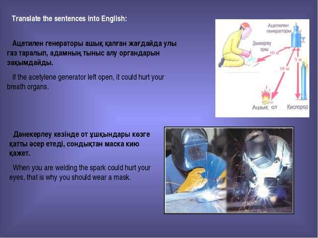 Ацетилен генераторы ашық қалған жағдайда улы газ таралып, адамның тыныс алу...