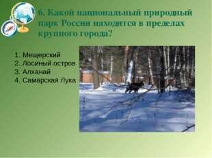 6. Какой национальный природный парк России находится в пределах крупного гор