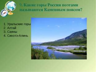 9. Какие горы России поэтами называются Каменным поясом? Уральские горы Алтай