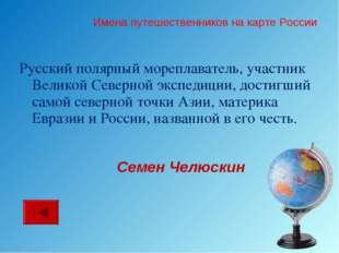 Русский полярный мореплаватель, участник Великой Северной экспедиции, достигш