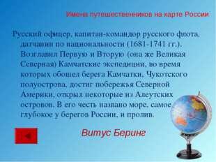 Русский офицер, капитан-командор русского флота, датчанин по национальности (