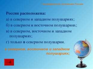 Россия расположена: а) в северном и западном полушариях; б) в северном и вост