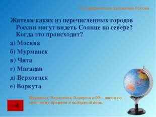 Географическое положение России Жители каких из перечисленных городов России