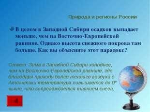 В целом в Западной Сибири осадков выпадает меньше, чем на Восточно-Европейско