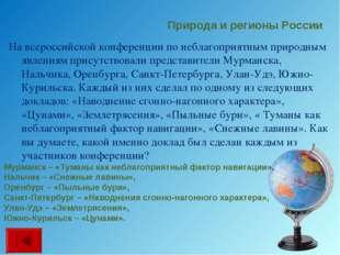 На всероссийской конференции по неблагоприятным природным явлениям присутство