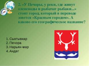 2. «У Печоры, у реки, где живут оленеводы и рыбачат рыбаки...» стоит город, к