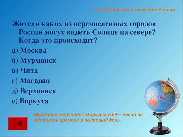 Географическое положение России Жители каких из перечисленных городов России...