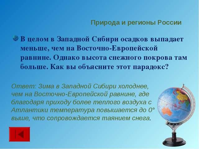 В целом в Западной Сибири осадков выпадает меньше, чем на Восточно-Европейско...