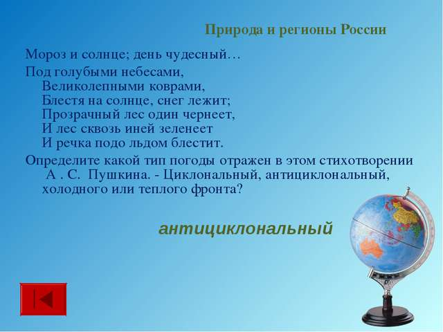 Мороз и солнце; день чудесный… Под голубыми небесами, Великолепными коврами,...
