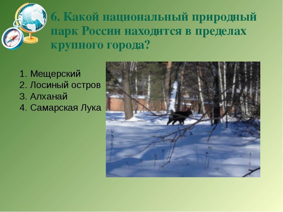 6. Какой национальный природный парк России находится в пределах крупного гор...