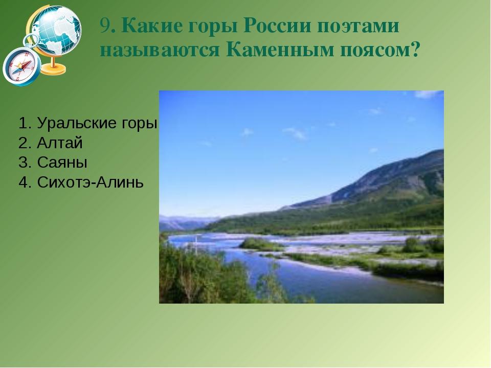 9. Какие горы России поэтами называются Каменным поясом? Уральские горы Алтай...