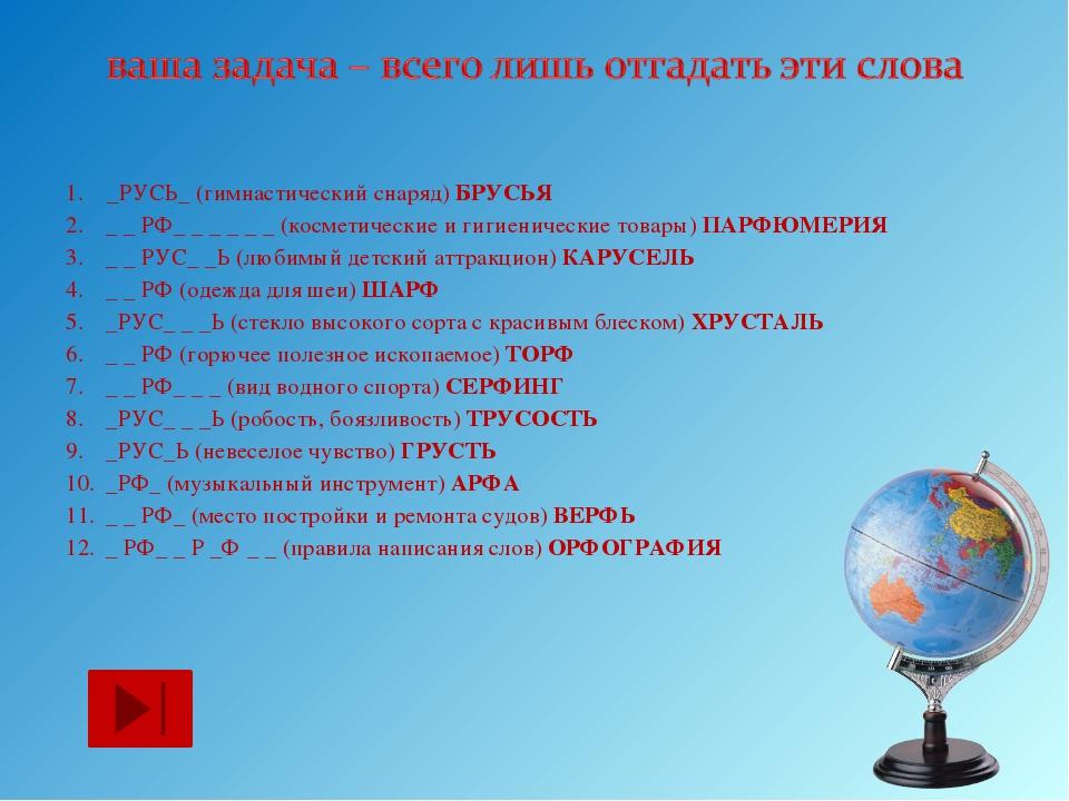 1. _РУСЬ_ (гимнастический снаряд) БРУСЬЯ _ _ РФ_ _ _ _ _ _ (косметические и...