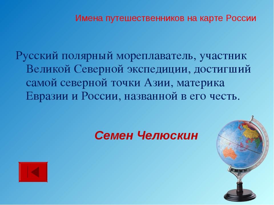 Русский полярный мореплаватель, участник Великой Северной экспедиции, достигш...