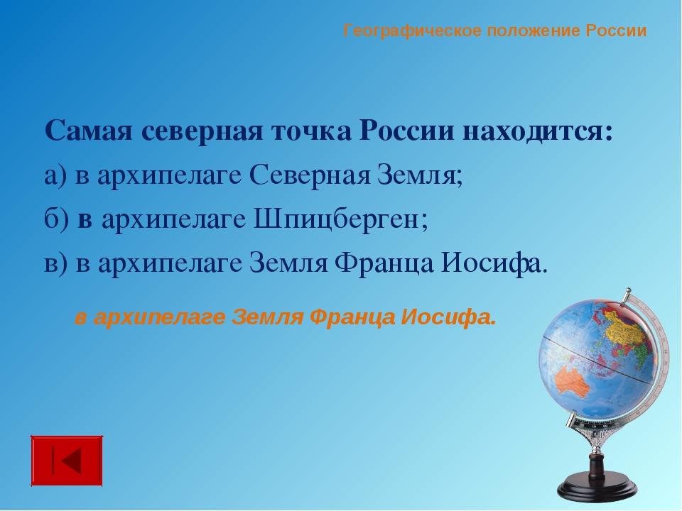 Самая северная точка России находится: а) в архипелаге Северная Земля; б) в а...