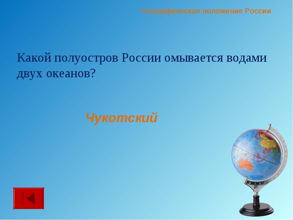 Какой полуостров России омывается водами двух океанов? Географическое положен...