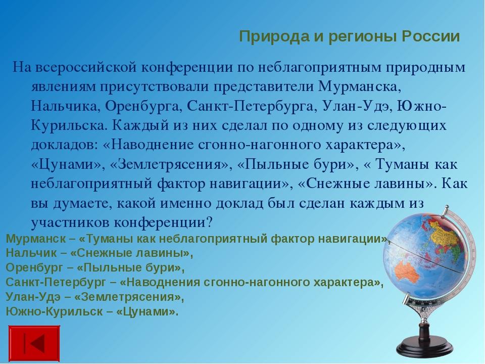 На всероссийской конференции по неблагоприятным природным явлениям присутство...