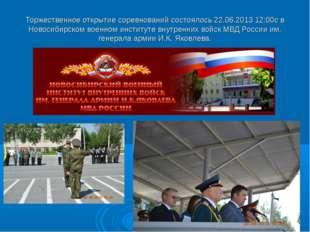 Торжественное открытие соревнований состоялось 22.06.2013 12:00с в Новосибирс