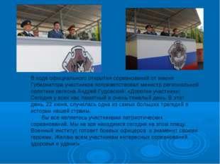 В ходе официального открытия соревнований от имени Губернатора участников поп
