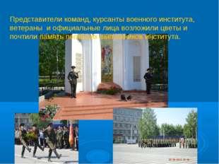 Представители команд, курсанты военного института, ветераны и официальные лиц