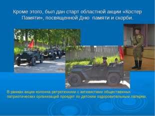 Кроме этого, был дан старт областной акции «Костер Памяти», посвященной Дню п