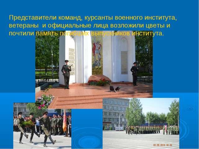 Представители команд, курсанты военного института, ветераны и официальные лиц...