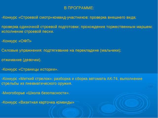 В ПРОГРАММЕ: -Конкурс «Строевой смотр»команд-участников: проверка внешнего ви...