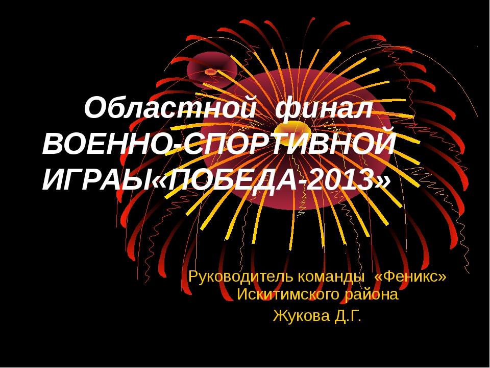 Областной финал ВОЕННО-СПОРТИВНОЙ ИГРАЫ«ПОБЕДА-2013» Руководитель команды «Ф...