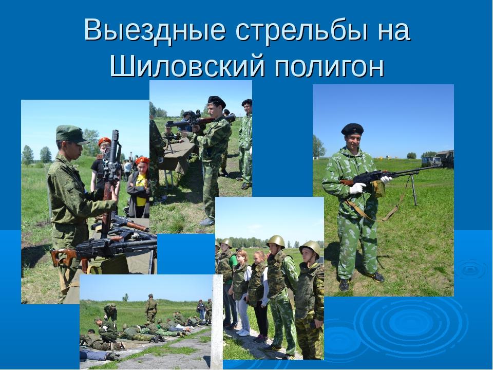 Выездные стрельбы на Шиловский полигон