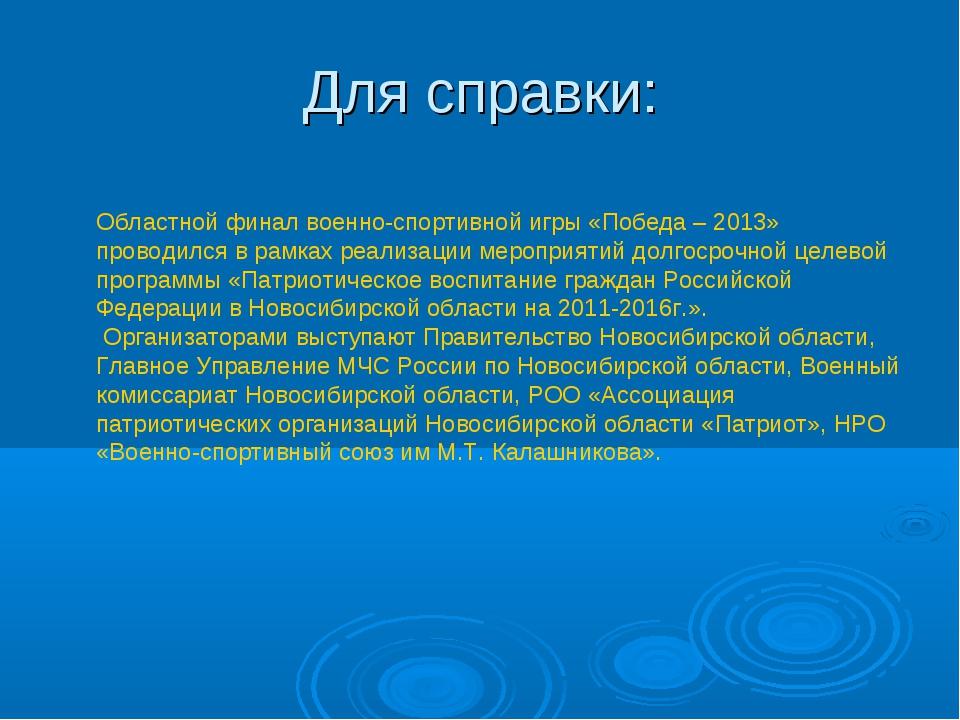 Для справки: Областной финал военно-спортивной игры «Победа – 2013» проводилс...