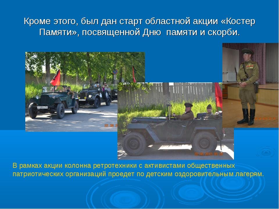 Кроме этого, был дан старт областной акции «Костер Памяти», посвященной Дню п...