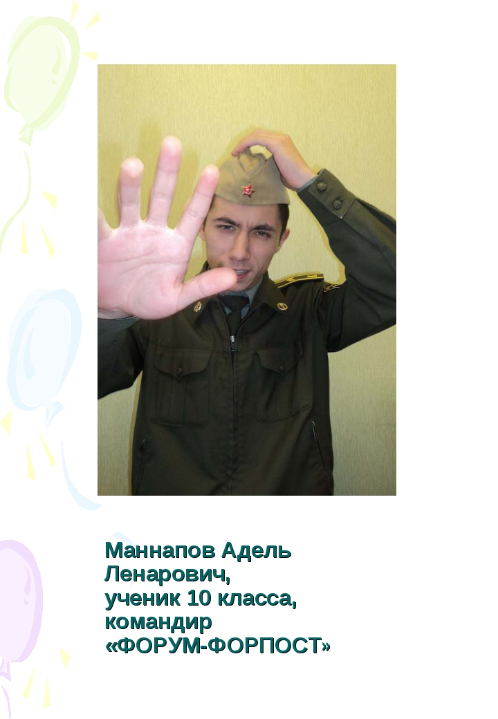 Маннапов Адель Ленарович, ученик 10 класса, командир «ФОРУМ-ФОРПОСТ»