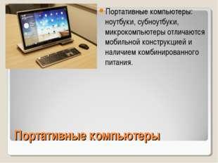 Портативные компьютеры Портативные компьютеры: ноутбуки, субноутбуки, микроко