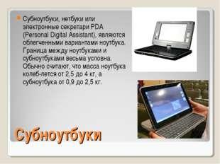 Субноутбуки Субноутбуки, нетбуки или электронные секретари PDA (Personal Digi