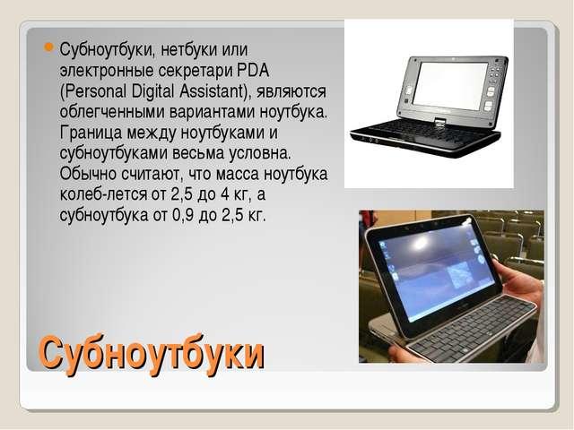 Субноутбуки Субноутбуки, нетбуки или электронные секретари PDA (Personal Digi...