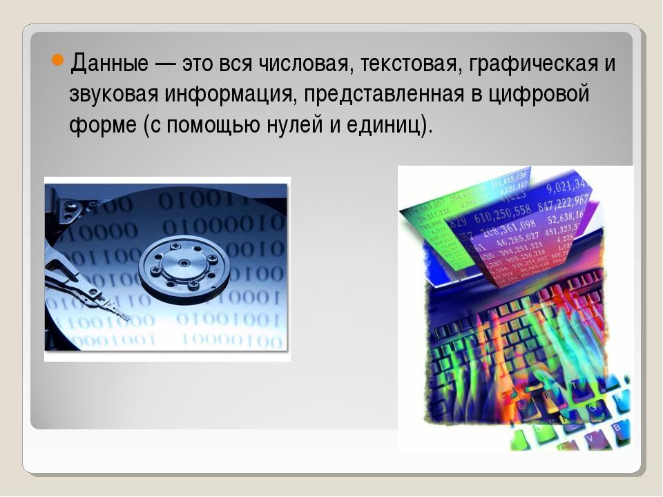 Данные — это вся числовая, текстовая, графическая и звуковая информация, пред...