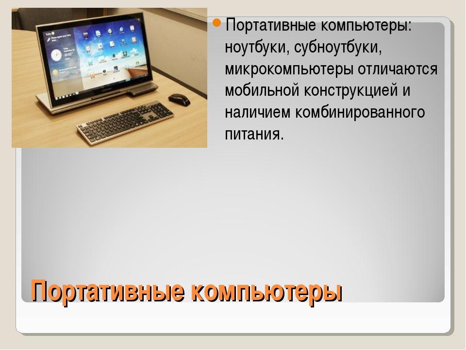 Портативные компьютеры Портативные компьютеры: ноутбуки, субноутбуки, микроко...