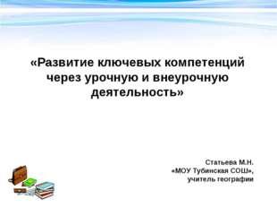 «Развитие ключевых компетенций через урочную и внеурочную деятельность» Стать