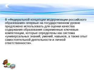 В «Федеральной концепции модернизации российского образования» впервые на гос