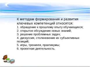 К методам формирования и развития ключевых компетенций относятся: 1. обращени